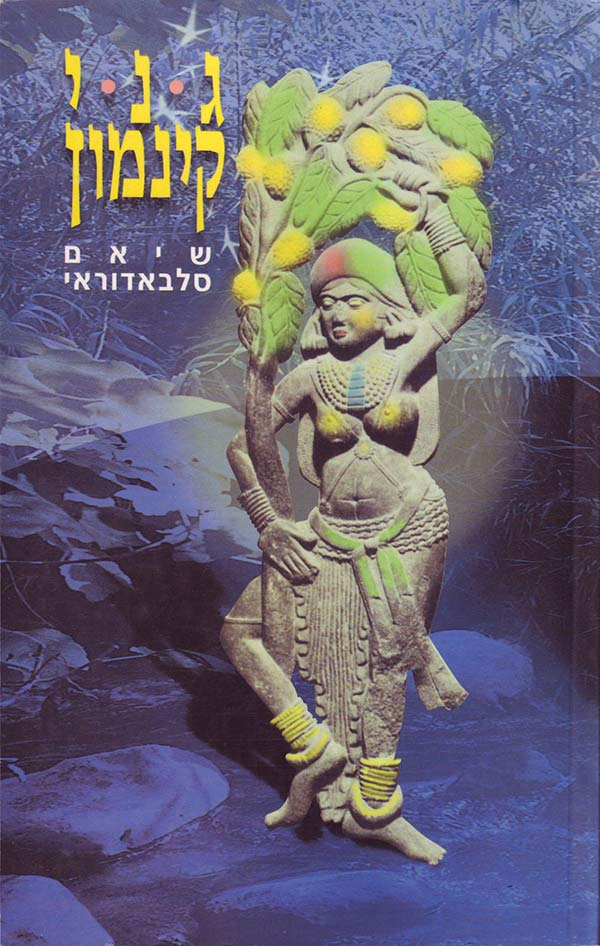 Book cover for Shyam Selvadurai's Cinnamon Gardens featuring an image of an ornate statue superimposed over a background of foilage.