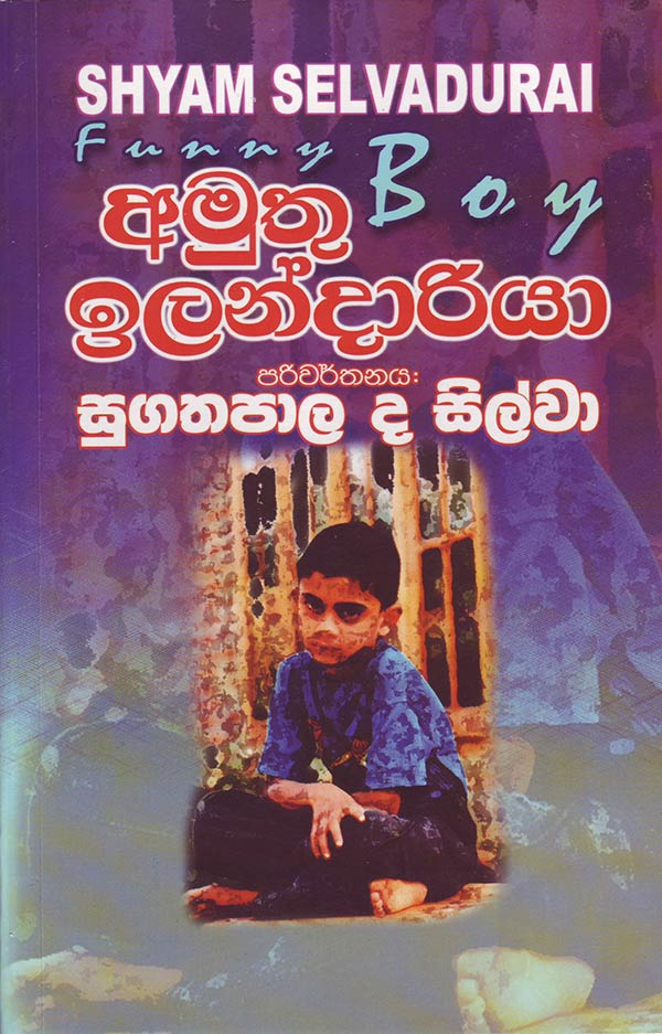 Book cover for Shyam Selvadurai's Funny Boy showing a stylized image of a young boy sitting cross-legged and looking at the camera.
